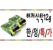 ★특/가/세/일★ 해저식탁12g