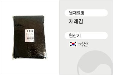 재래김/국산