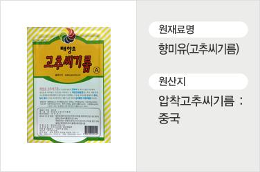 향미유(고추씨기름)/압착고추씨기름:중국