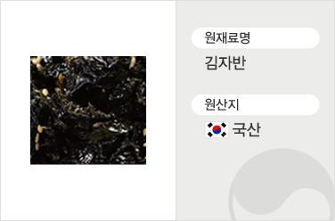김자반/국산